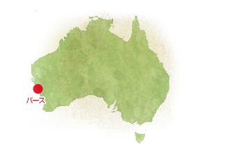 西オーストラリア 〜Perth〜 フラワーエッセンス・セラピスト資格取得留学