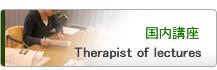 ワイルドフラワーセラピスト協会へのご質問・お問い合わせはコチラ セラピスト養成 カルチャースクール アロマセラピー